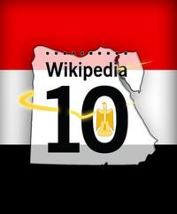 10 أعوام على ويكبيديا ... احتفل معنا في القاهرة