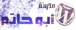 مدونة أبو حاتم